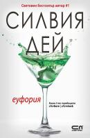 Afterburn / Aftershock - книга 2: Еуфория