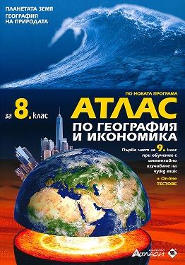 knigimechta.com - Атлас по география и икономика за 8. клас + онлайн  тестове - Атласи - Няма автор