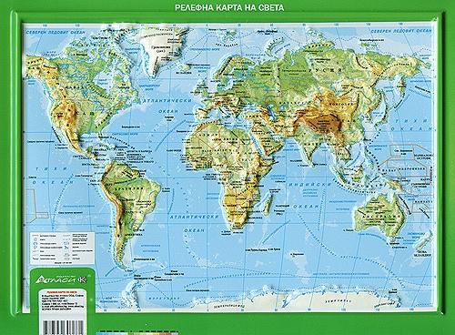 Knigimechta Com Relefna Karta Na Sveta Atlasi Nyama Avtor