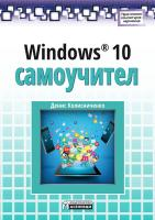 Windows 10 - Самоучител