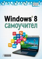 Windows 8 - Самоучител